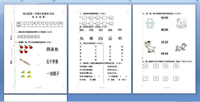 幼儿园第二学期大班期末考试语文