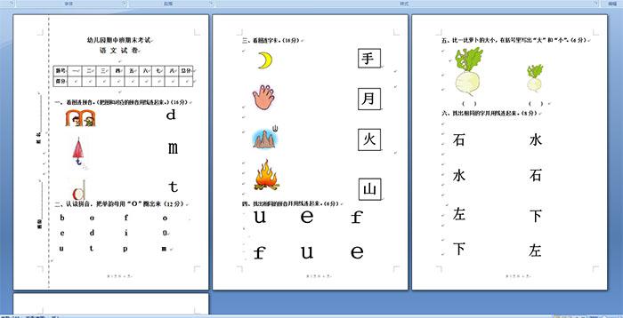 幼儿园中班试卷 语文试卷