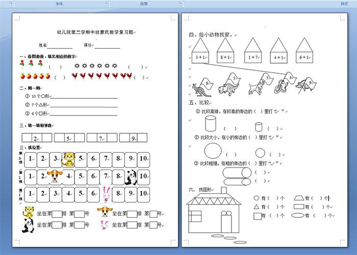 一年级复习题_幼儿园第二学期中班蒙氏数学复习题