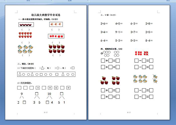 幼儿园大班数学毕业试卷图片