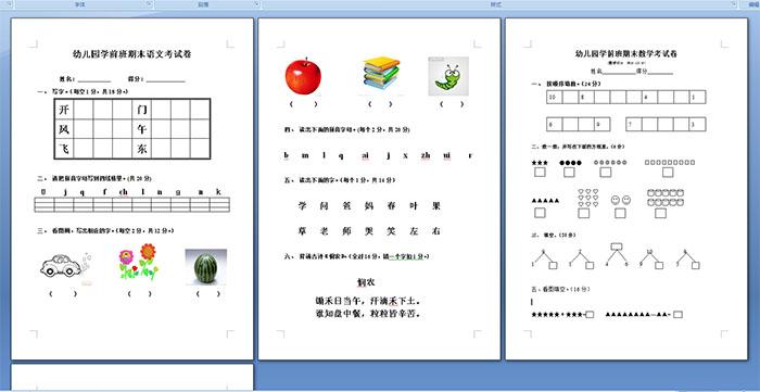 幼儿园学前班期末语文考试卷