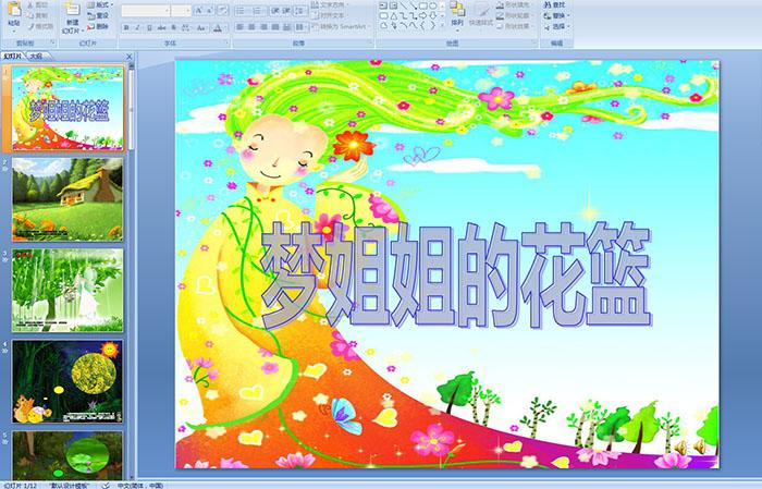 幼儿园大班语言活动——梦姐姐的花篮