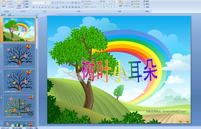 幼儿园树叶发型v树叶--课件小中班PPT语言耳朵洋气什么图片