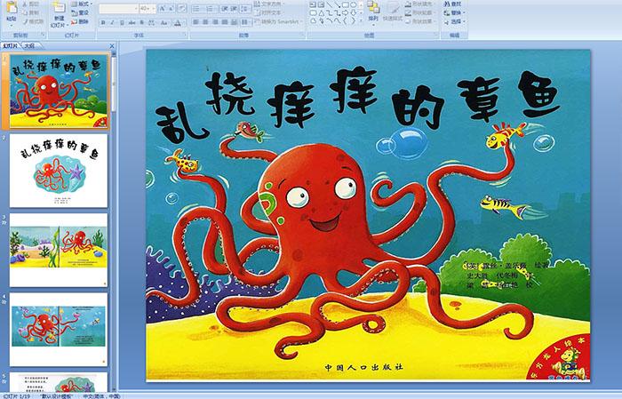幼儿园大班教案幼儿的心理健康教育课件设计图片