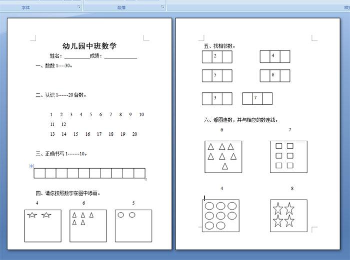 幼儿园中班数学