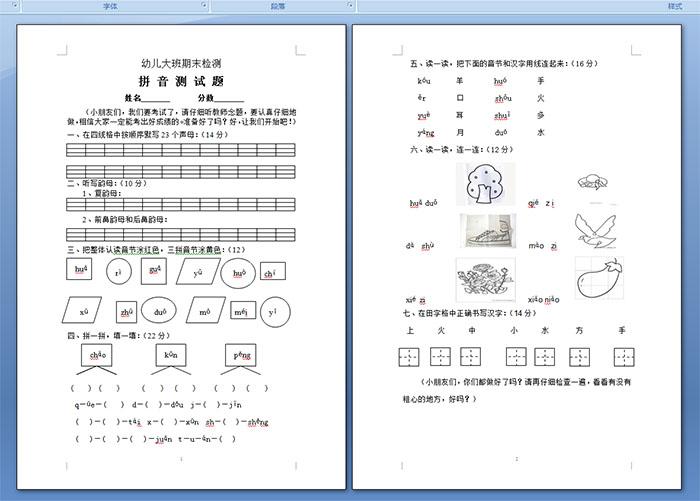 幼儿大班期末检测拼音测试题