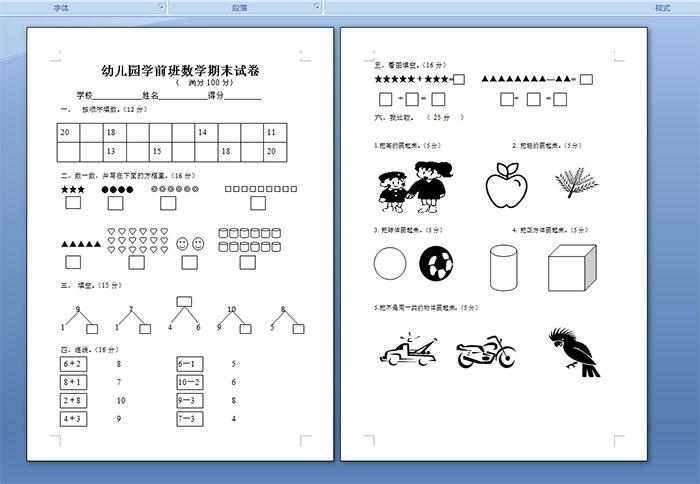 数学试卷图片