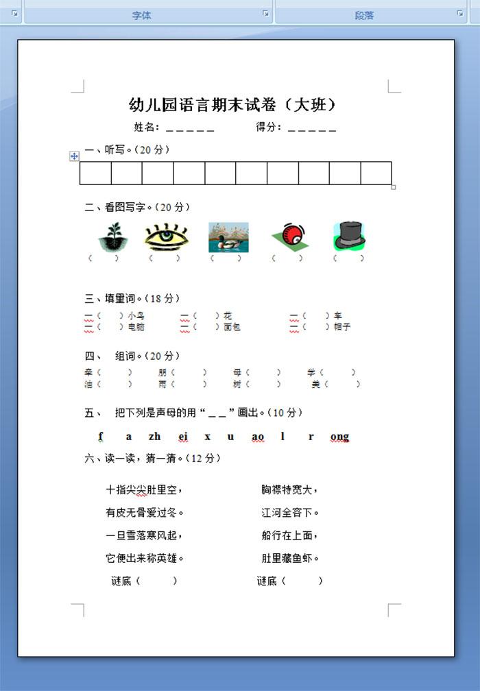 幼儿园语言期末试卷(大班)   姓名:_____        得分图片