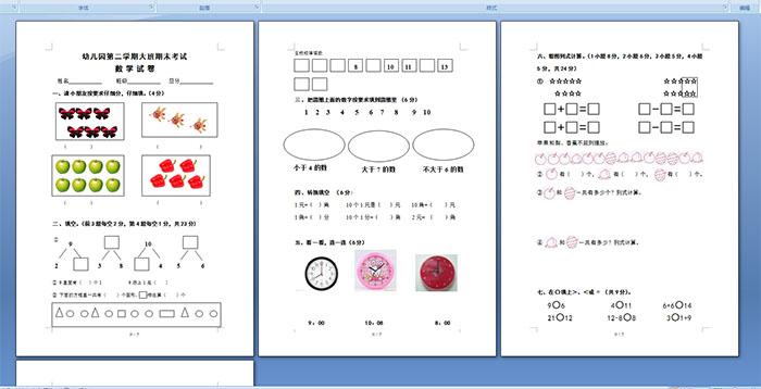 幼儿园第二学期大班期末考试 数学,试卷