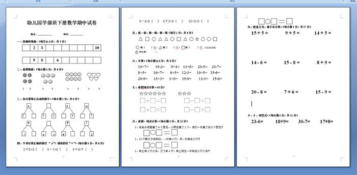 幼儿园大班数学试卷_幼儿园大班数学练习题图片