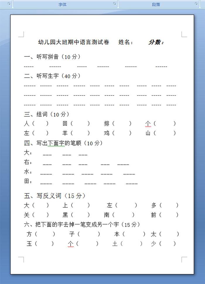 幼儿园大班期中语言测试卷
