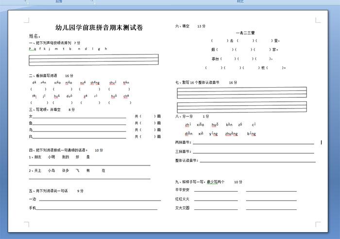 幼儿园学前班 拼音,期末测试卷