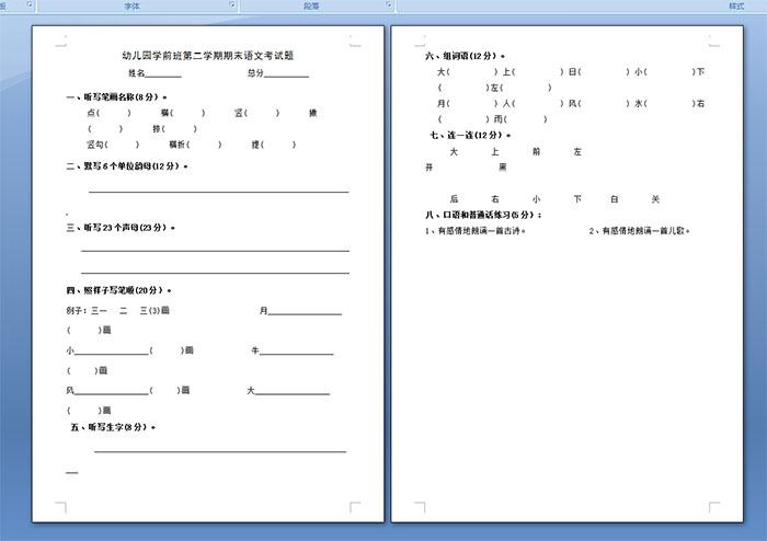 幼儿园学前班第二学期期末语文考试题