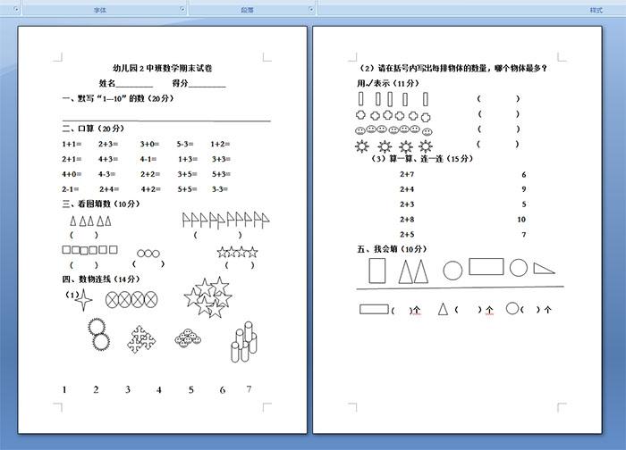幼儿园2中班数学期末试卷图片