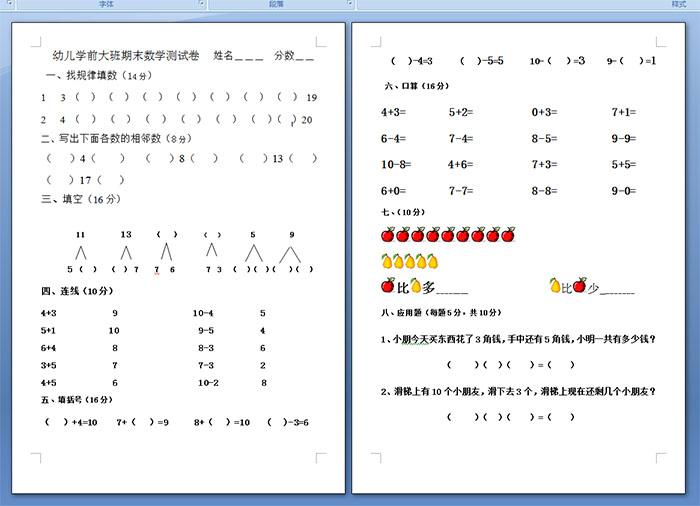 幼儿学前大班期末数学测试卷图片