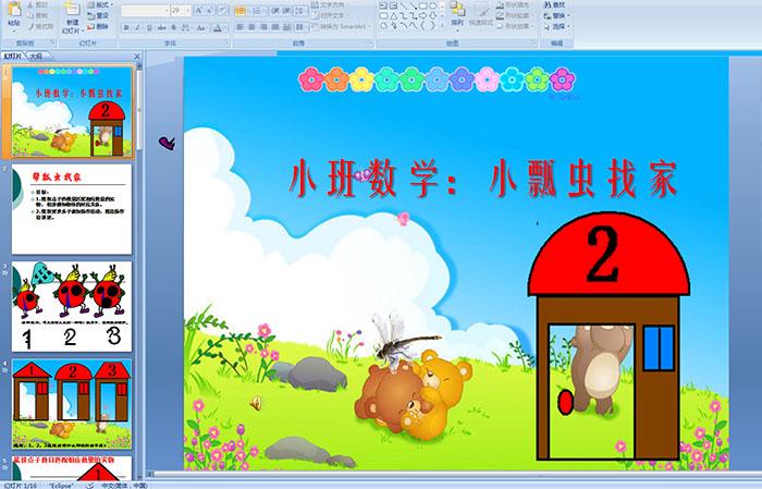 幼儿园小班数学活动《帮瓢虫找家》ppt课件