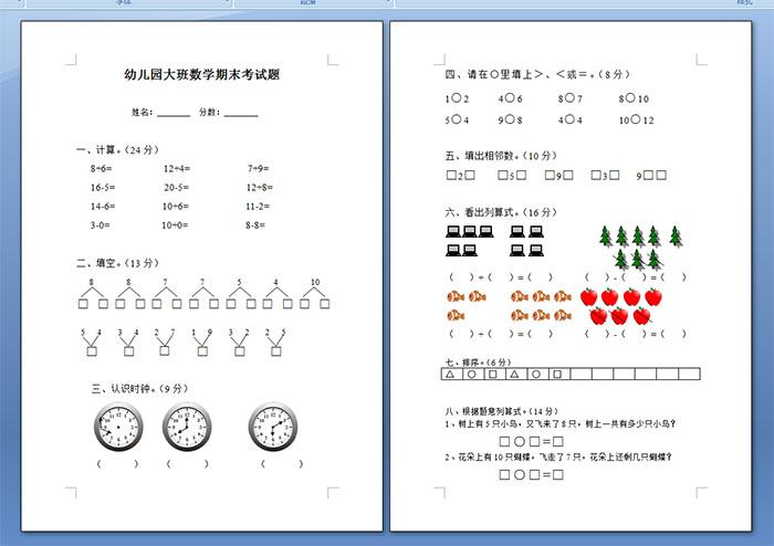 幼儿园大班(数学),期末考试题