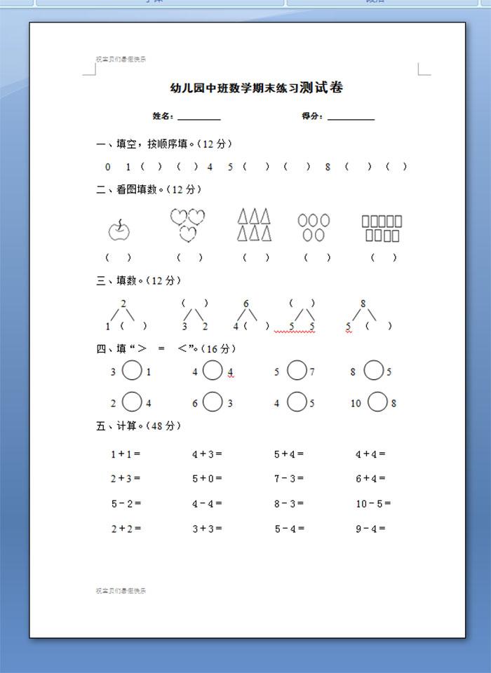 幼儿园中班数学期末练习测试卷