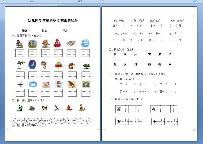 幼儿园大班语文_幼儿园大班语文期末考试题