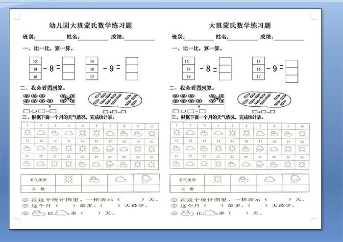 幼儿园大班蒙氏数学练习题