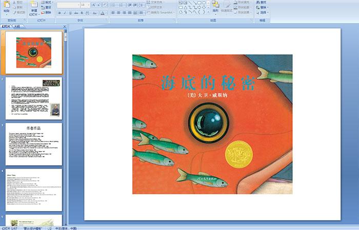 幼儿园绘本——海底的秘密ppt课件