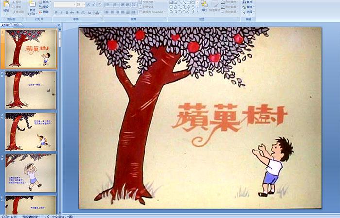 幼儿园绘本故事——苹果树