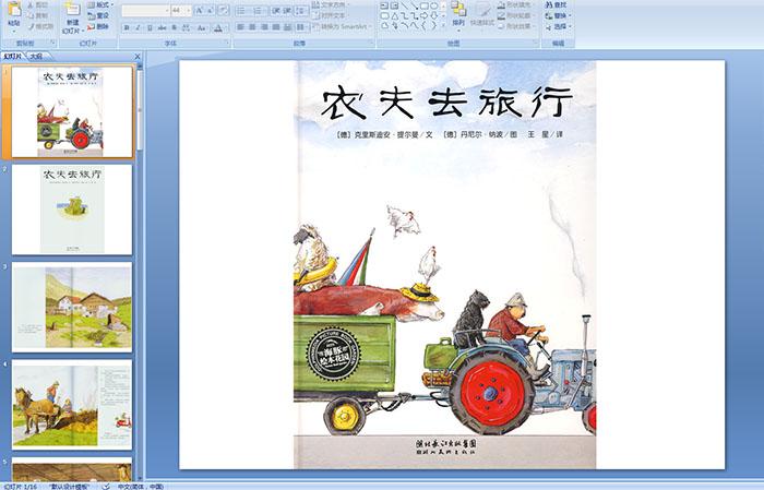 幼儿园绘本故事:农夫去旅行