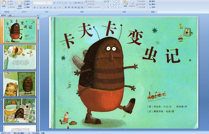幼儿园多媒体绘本——卡夫卡变虫记图片