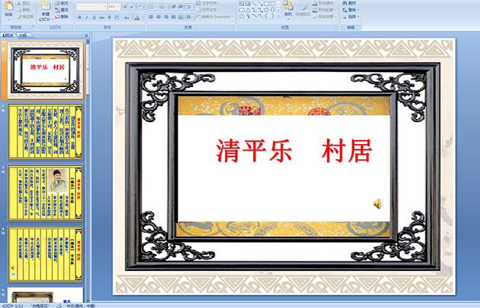 小学五年级多媒体语文——清平乐 村居ppt课件