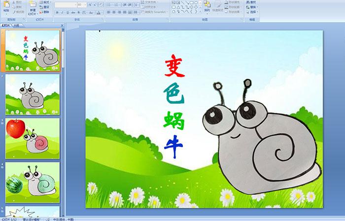 幼儿园小班语言活动:变色蜗牛