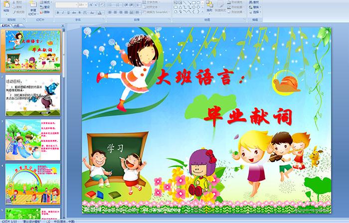 幼儿园大班语言——毕业献词图片