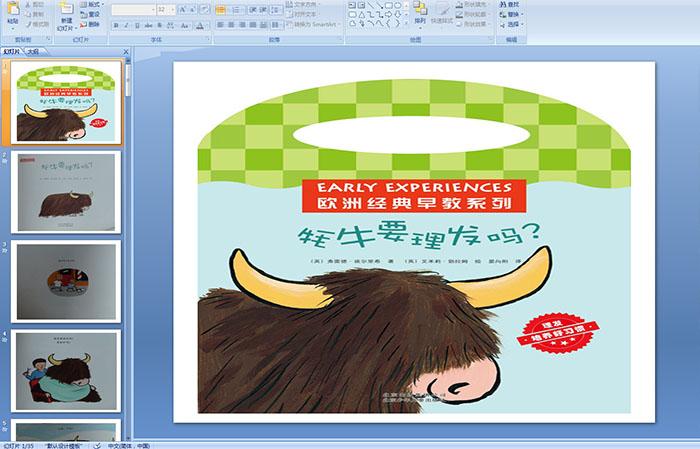 幼儿园绘本:牦牛要理发吗图片