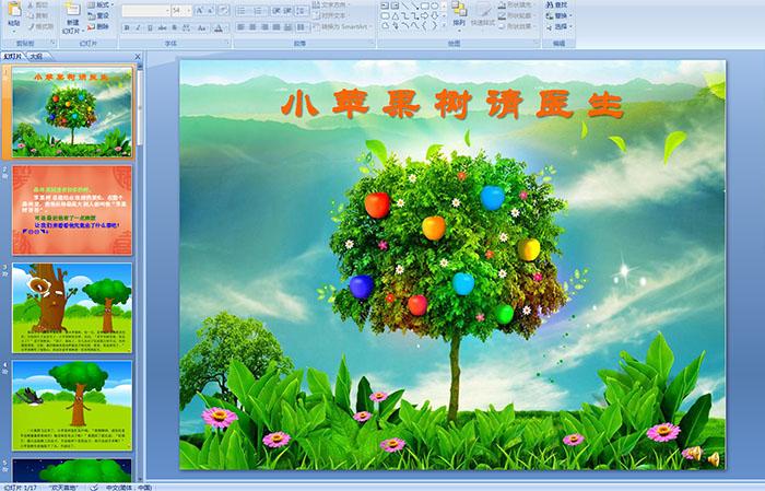 幼儿园多媒体故事《小苹果树请医生》