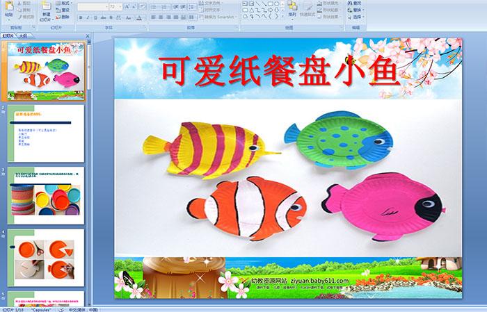 幼儿园大班手工diy课件——可爱纸餐盘小鱼