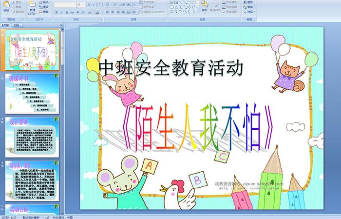 [幼儿园点数a点数意图]下载课件:5说课环节一,说v点数小学中班教唱悯农教学设计图片