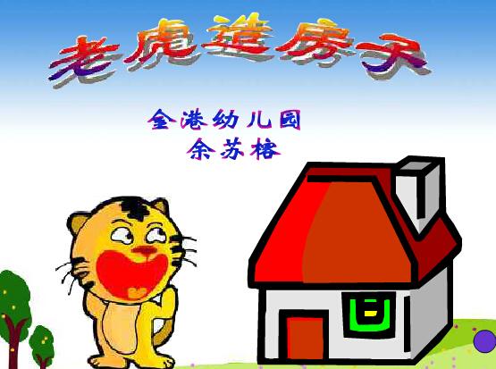 幼儿园中班动画:老虎造房子