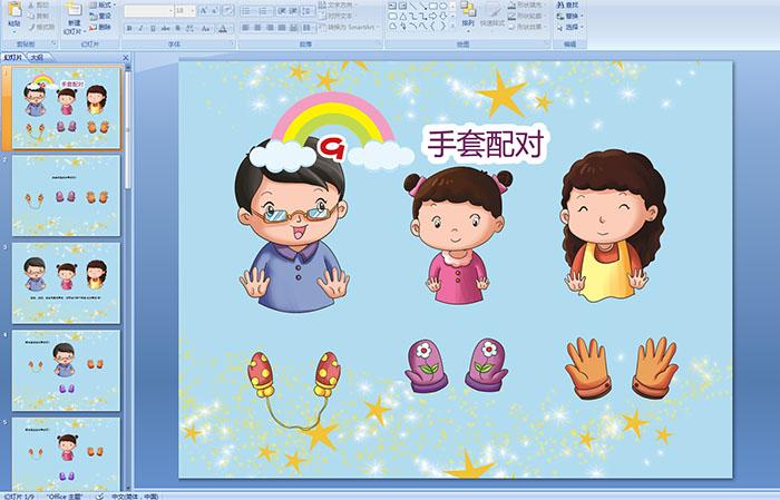 幼儿园小班语言活动《手套配对》