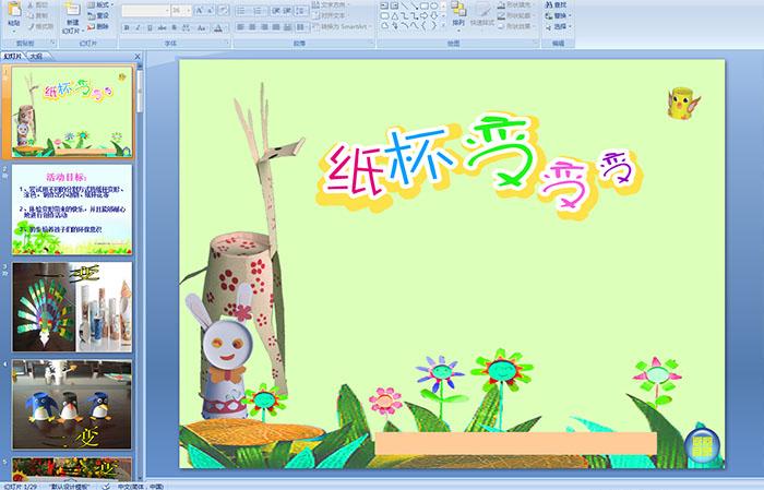 涂色,制作出小动物,纸杯花等     2,体验变形带来的快乐