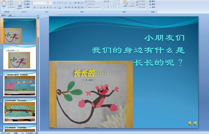 幼儿园小班语言课件