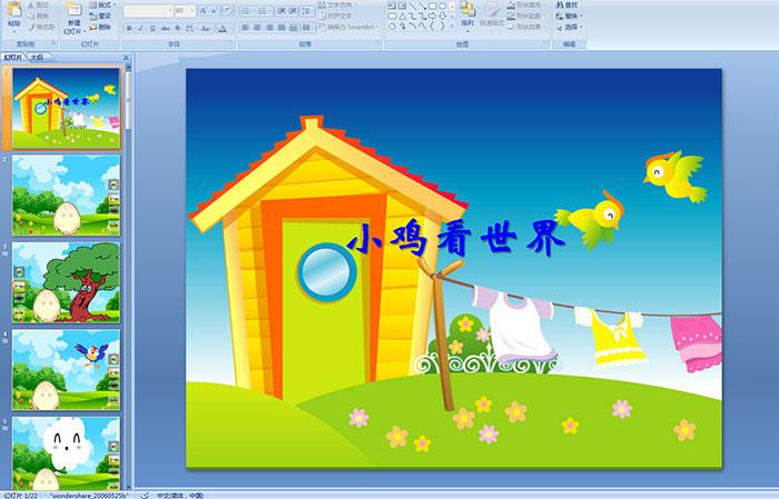幼儿园中班语言——小鸡看世界