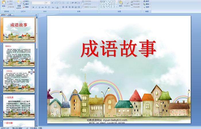 幼儿园——成语故事PPT课件