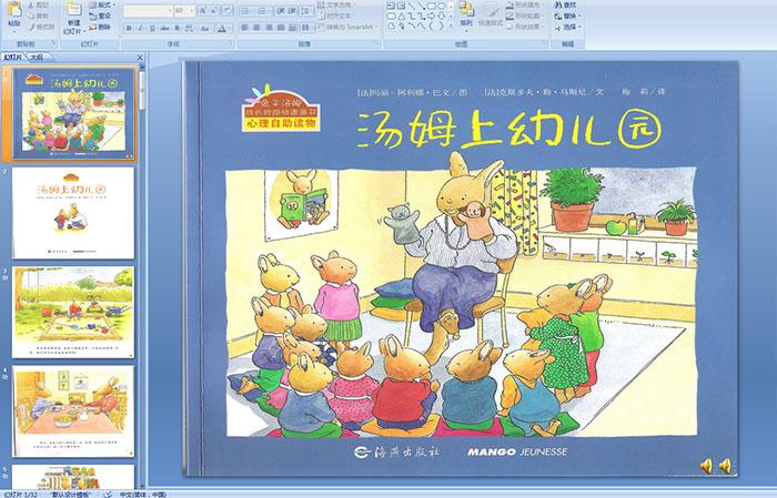 幼儿园大班绘本《汤姆上幼儿园》PPT课件