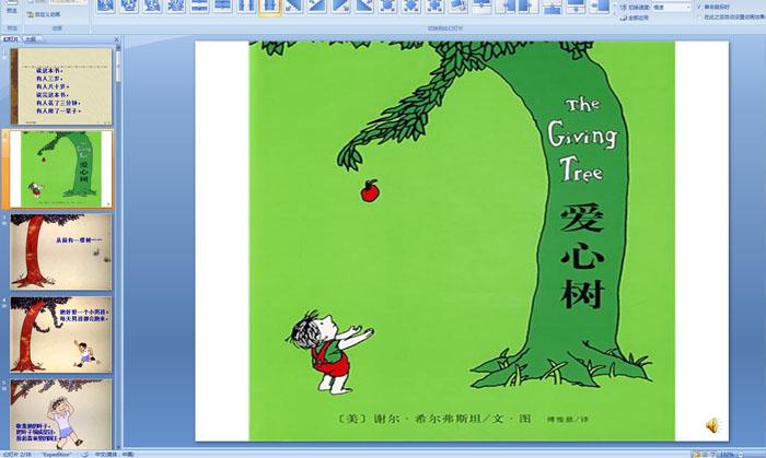 幼儿园大班绘本:爱心树