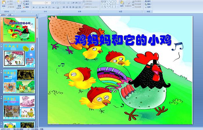 幼儿园大班美术——鸡妈妈和它的小鸡图片