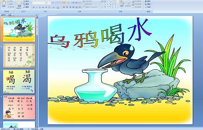 小学一年语文——乌鸦喝水