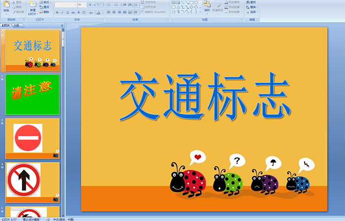 幼儿园课件a课件:交通标志PPT滚珠中班画的说课稿图片