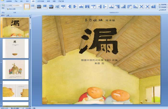 幼儿园绘本故事:《漏》经典的民间故事
