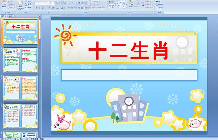 幼儿园大班语言课件 (ppt课件,flash动画课件大全)