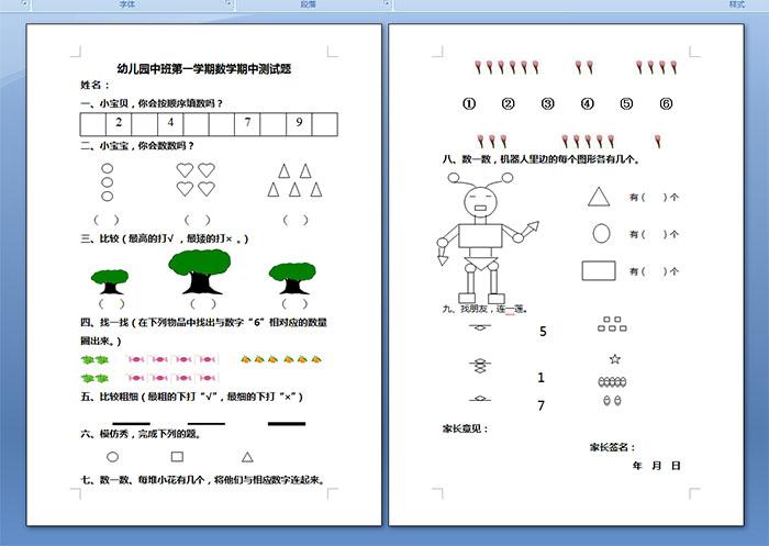 幼儿园中班数学试卷-给幼儿园中班上课要怎么上?