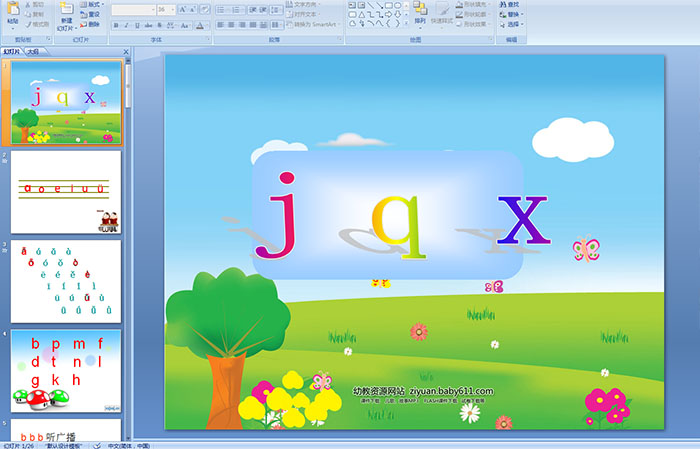 幼儿园大班拼音《j q x》ppt课件